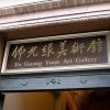 Fo Guang Yuan Art Gallery 佛光緑美術館