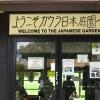 Cowra Japanese Garden カウラ日本庭園